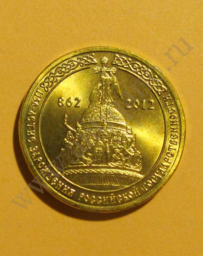 Монета 10 рублей 2012 862 1 копейка 1885 года цена