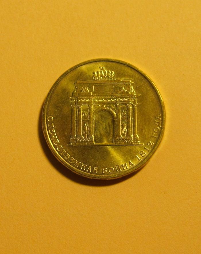 Монета номиналом в 10 руб. - 200-летие победы России в ...