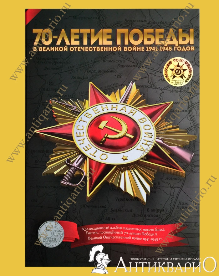 Альбом для монет 30 лет победы 6 рублей