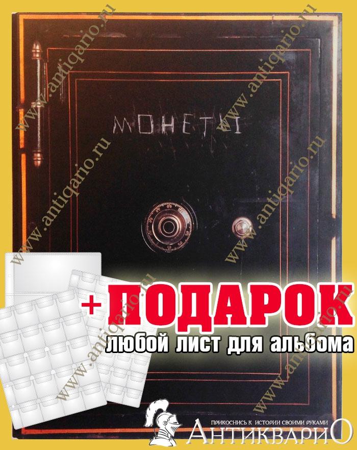 Альбом для монет белгород марка дсо профсоюзов 30 копеек цена