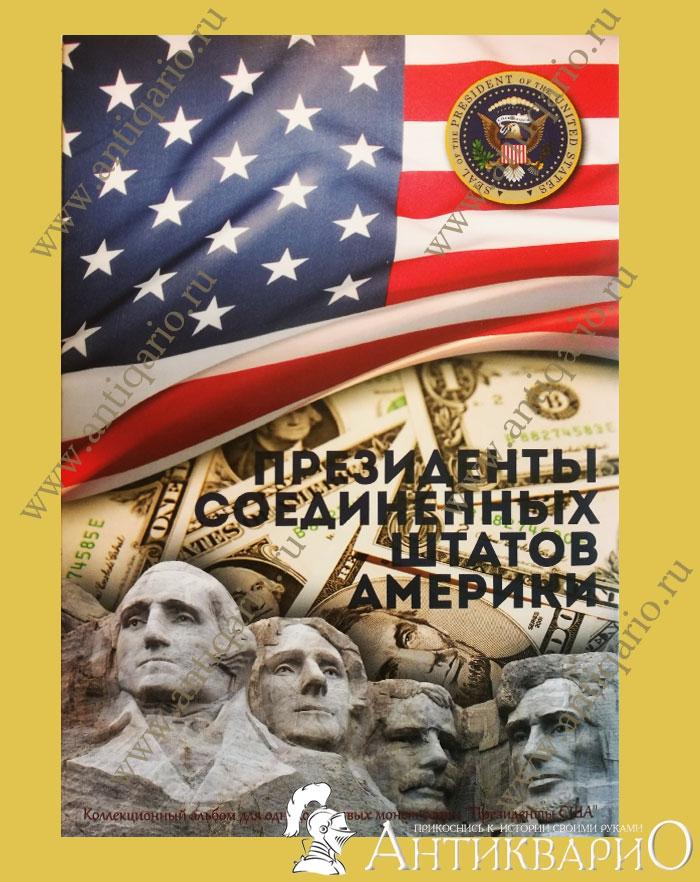 Альбом с монетами президенты фиуме
