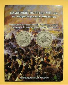 Коллекционный альбом монет 1812 королевский музей центральной африки