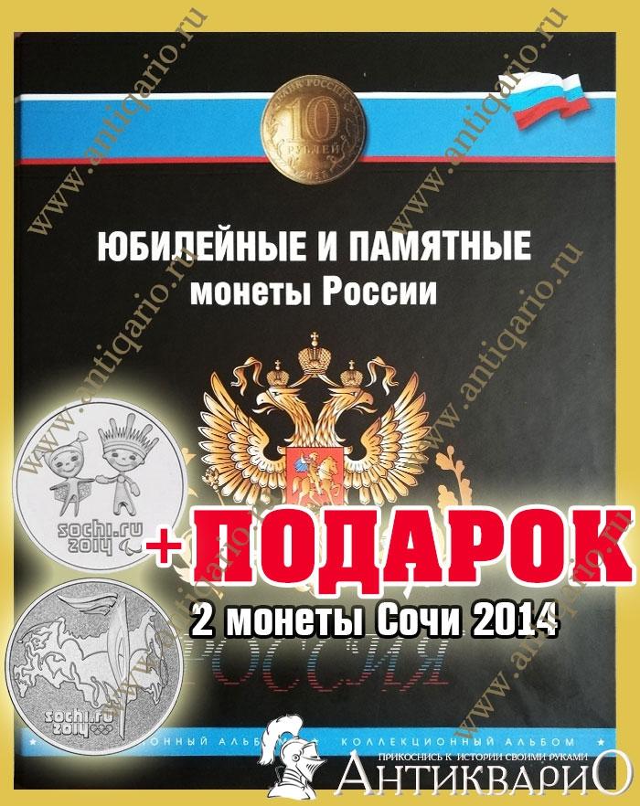 Альбом памятных монет сочи 2014 фото куницы соболя песца горностая