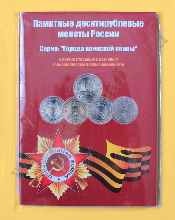 Альбом для памятных монет города воинской славы рыба ленок купить