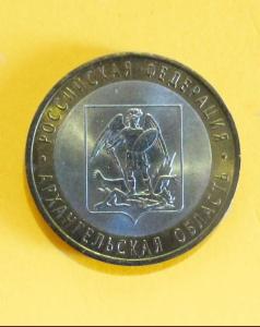 10 рублей 2007 года архангельская область цена ростов во время войны