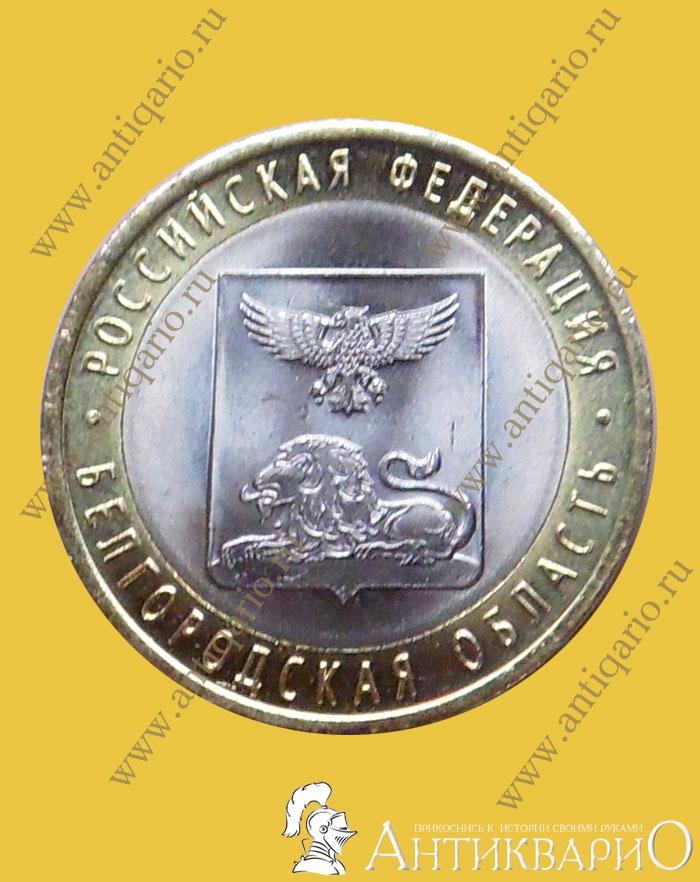 10 рублевые монеты 2016 2017 один рубль бумажный