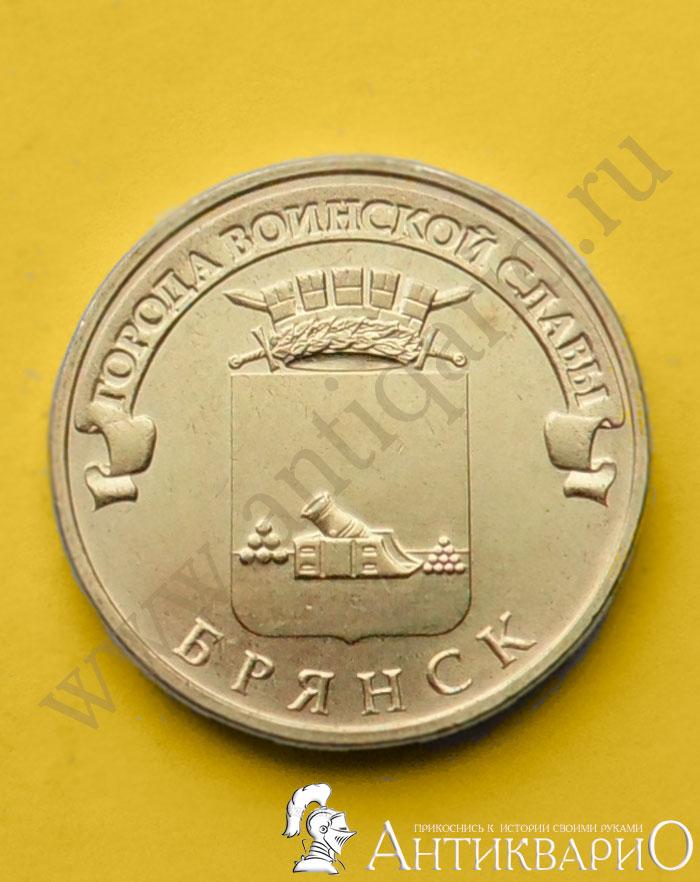 10 рублей брянск цена старинные пули фото