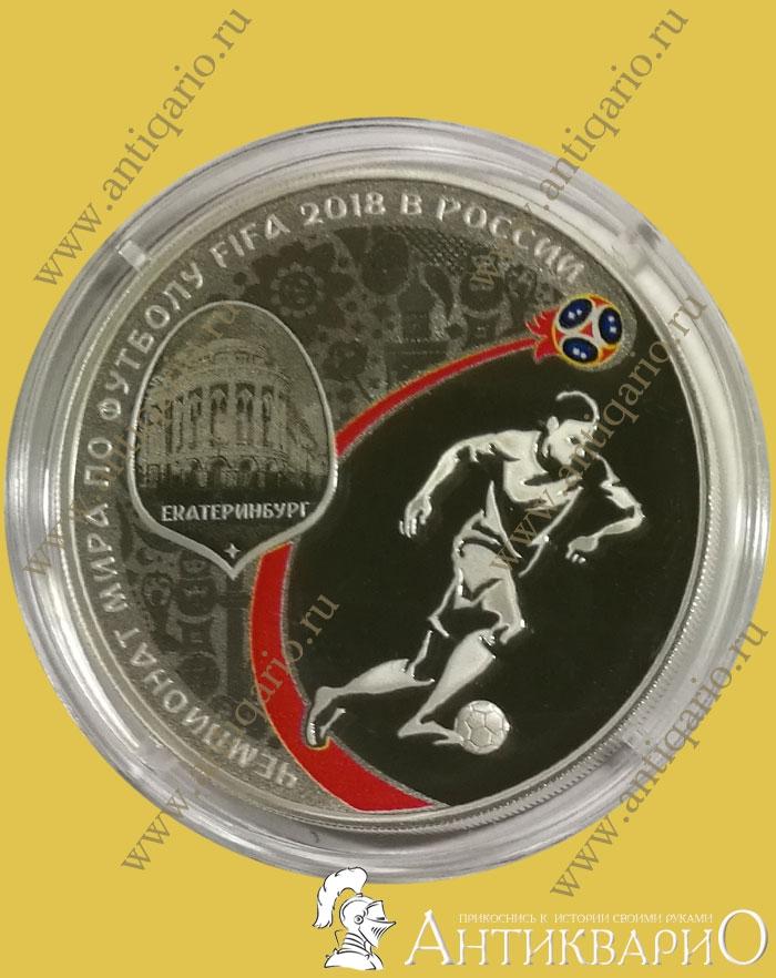 Монеты чм 2018 серебро скупка монет сочи