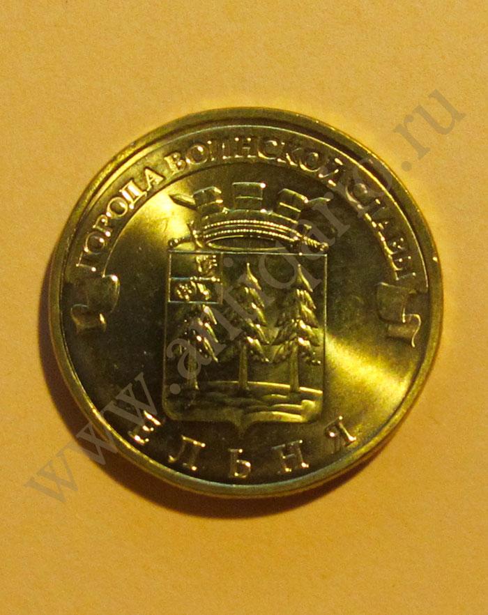 Сколько стоит 10 рублей 2011 года ельня нумизматы москвы продать монеты