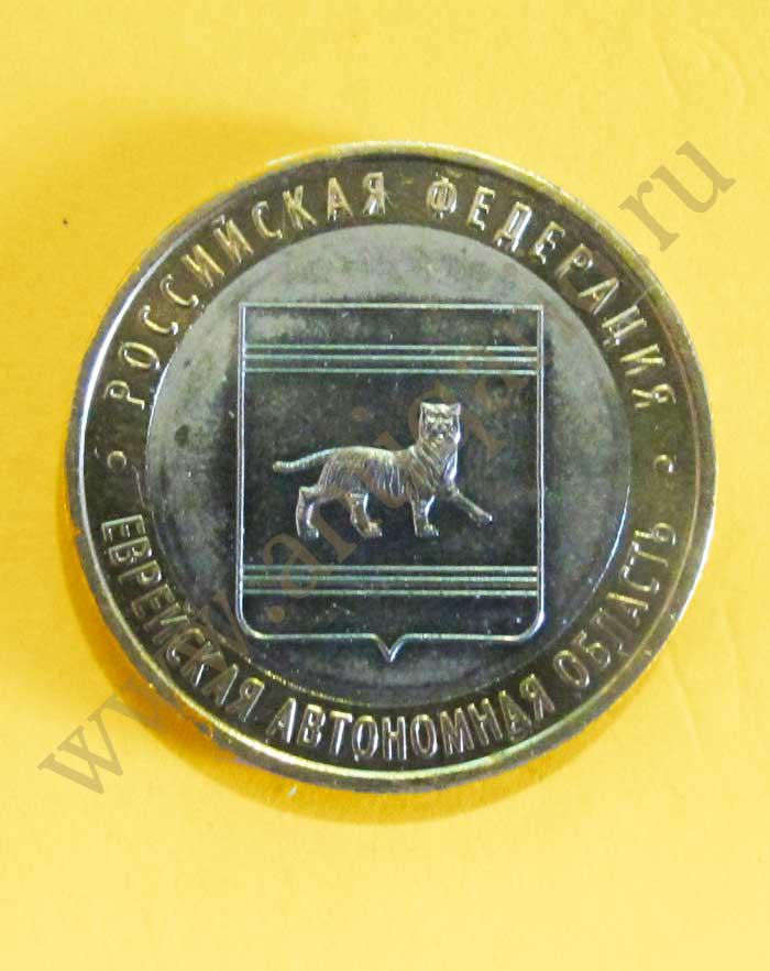10 руб еврейская автономная область цена юбилейные монеты в честь галилея