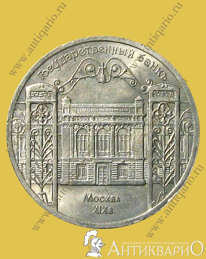 5 рублей, 1991 год, государственный банк