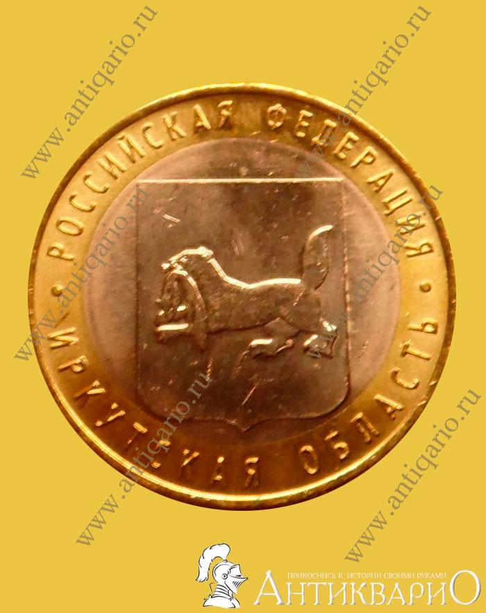 Юбилейная монета 10 рублей иркутская область 2016 1 рубль 2007 года стоимость спмд