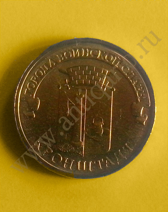 Сколько стоит монета 10 рублей кронштадт 2013 альбом для марок в сао