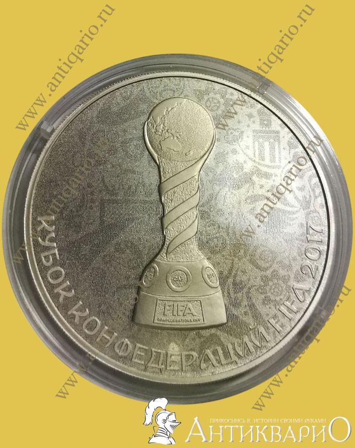 3 рубля кубок конфедераций монета купить альбомы для евро монет