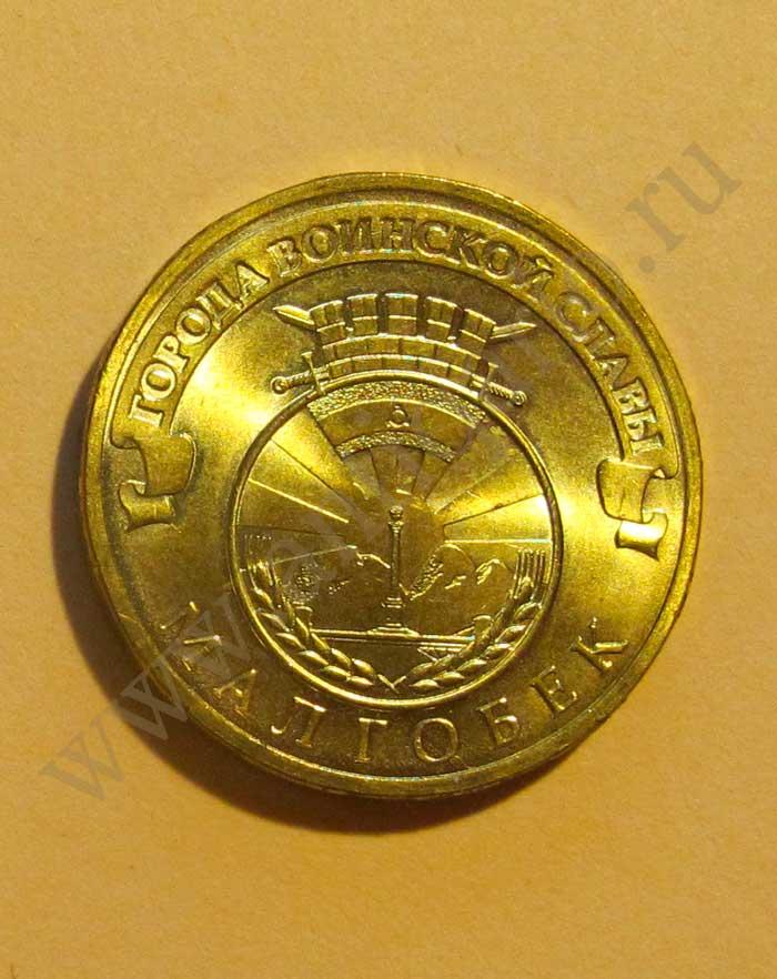 Юбилейная монета малгобек белоруссия 20 рублей катти сарк