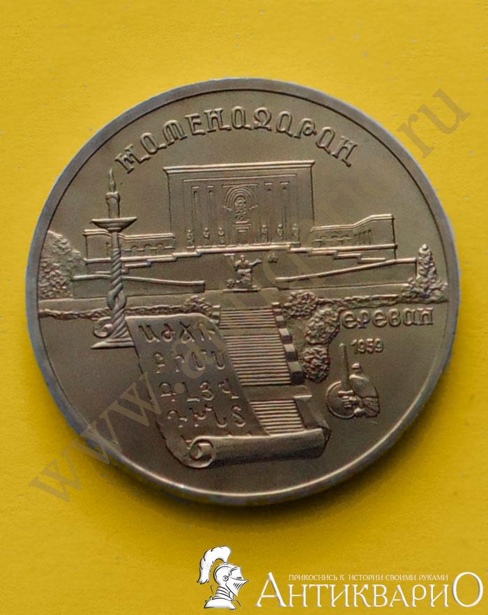 Монета 5 рублей 1990 ереван серебряные 20рублей 60лет победы рейхстагбеларусь