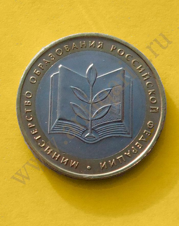 Министерство образования рф 10 рублей
