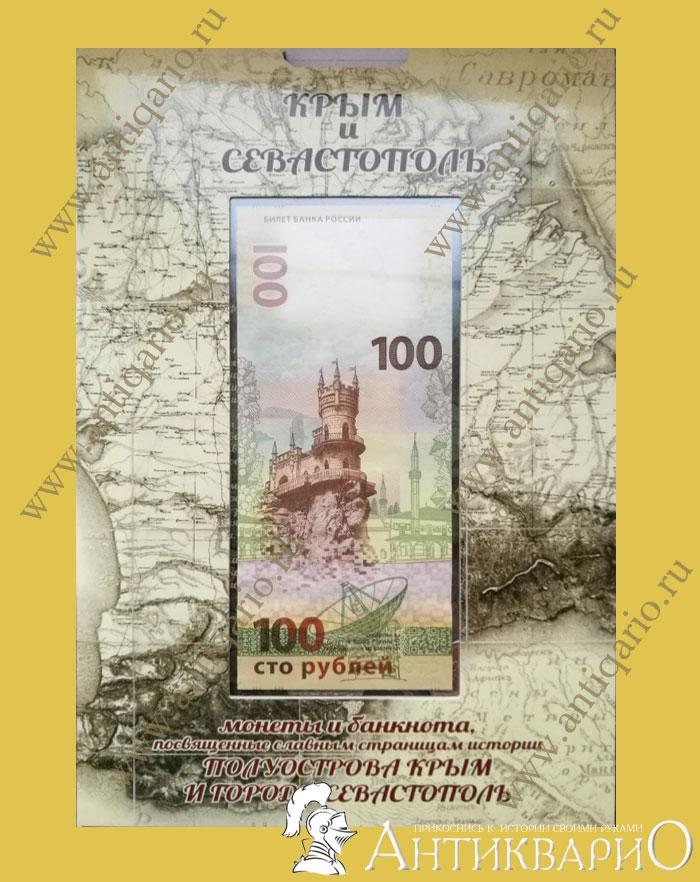 Стоимость монет крым и севастополь 1 коп 1957 года цена