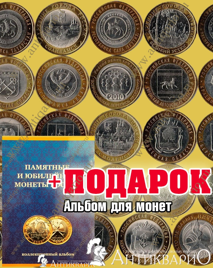 Регионы рф монеты 1991 года цена монеты 1 zloty