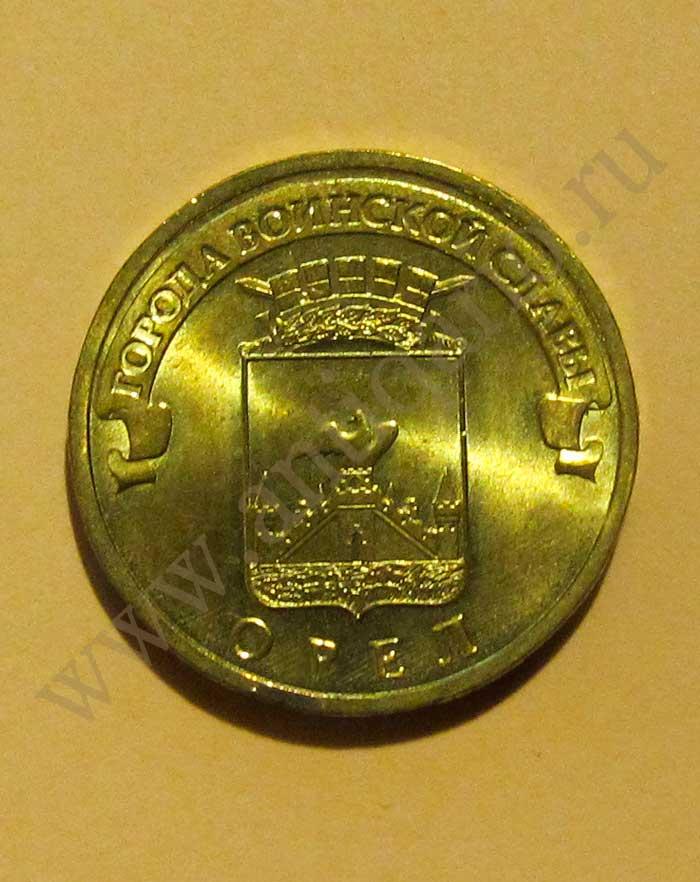Монета 10 рублей 2011 орел 2 копейки 1894