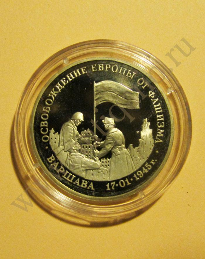 Три рубля 1995 освобождение европы от фашизма цена за монету 25 копеек украина 2010