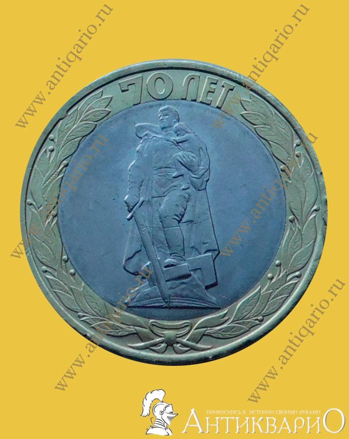 Монета освобождение мира от фашизма фото сенатский дворец фото
