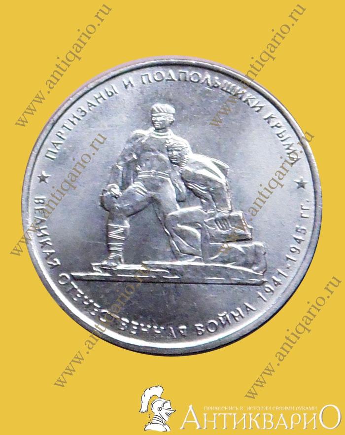 Коп монет в крыму 2017 новинки знак шахтёрская слава цена
