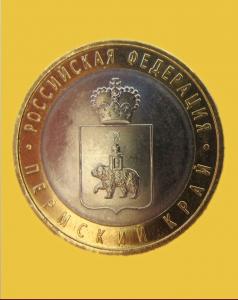 Пермский край 10 рублей 2010 года