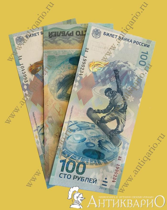 Сколько стоит 100 рублей сочи бумажные в 2018
