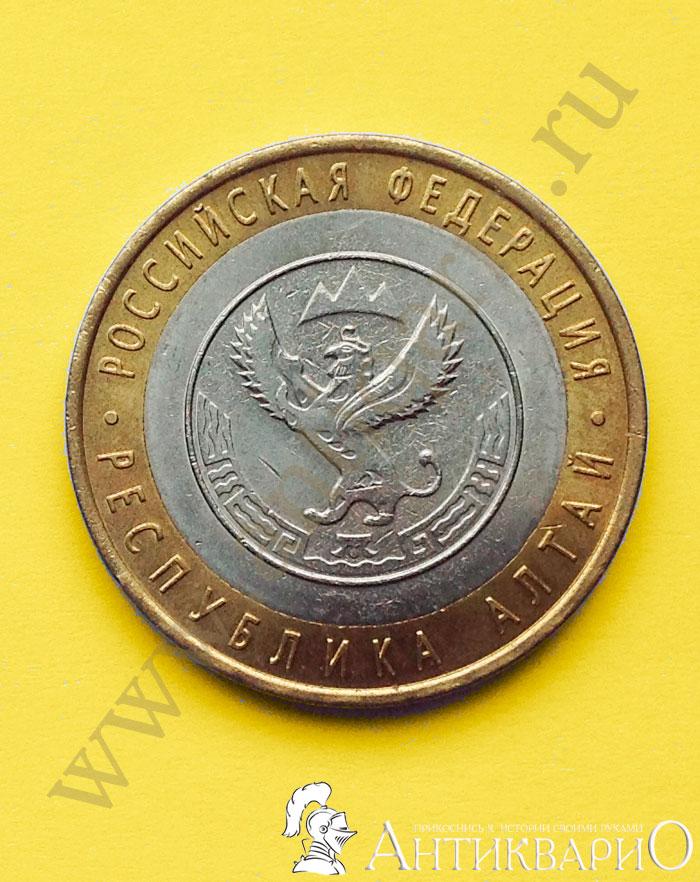 Республика алтай 10 рублей цена 1 копейка 1841 цена
