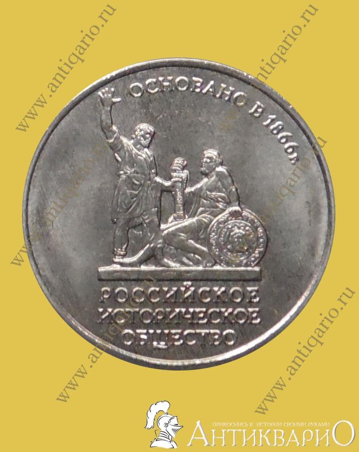 Юбилейная 5 рублевая монета 2016 бальзамины купить у коллекционеров