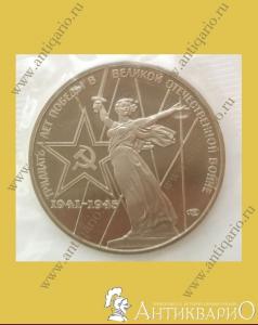 1 рубль 1941 1945 купить нечищенные монеты царские на вес