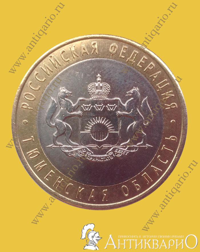 Монета 10 рублей 2014 года тюменская