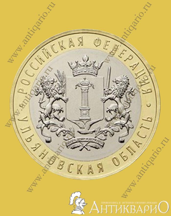 Юбилейная монета 10 рублей ульяновская область 1 рубль 1911 года цена серебро цена