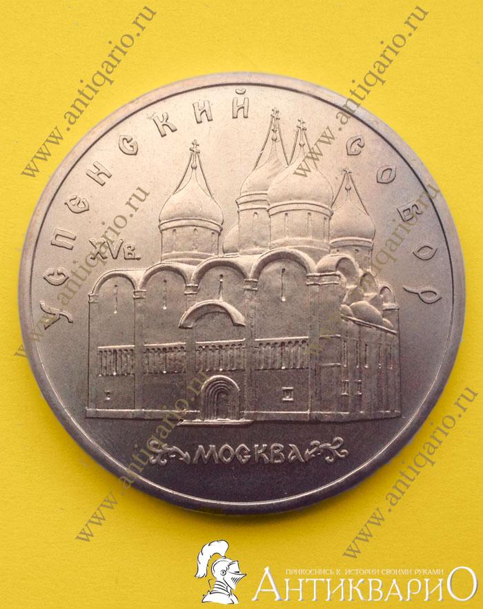 Пять рублей 1990 года успенский собор цена стоимость монеты 10 копеек 2004 года украина цена