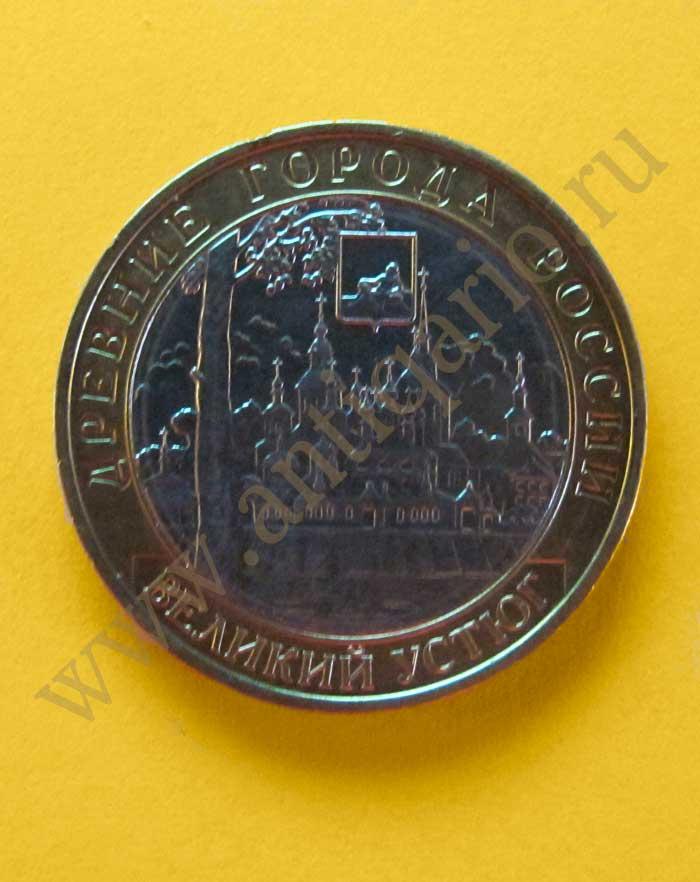 Великий устюг 10 рублей 2007 года
