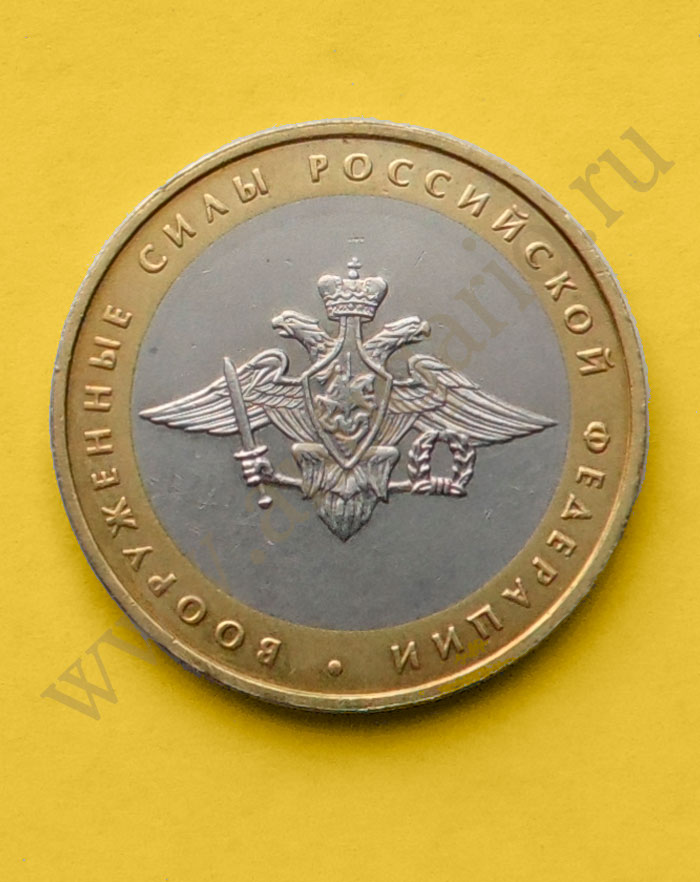 10 рублей вооруженные силы российской федерации монета русский балет