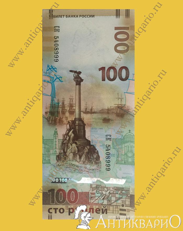 100 рублей крым серия ск рубль павла 1 цена
