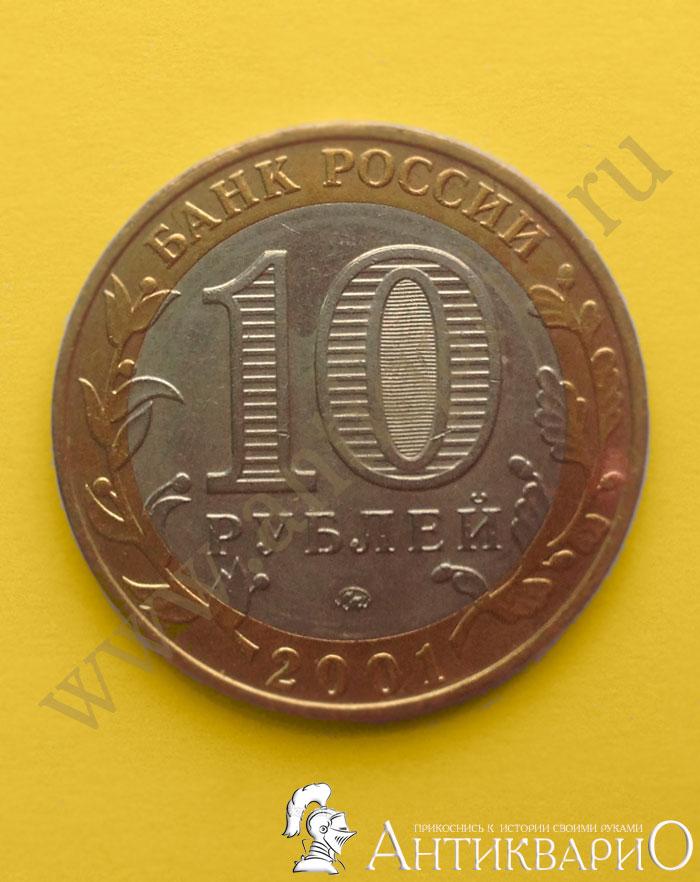 Полета ю а гагарина 10 рублей 2001 года