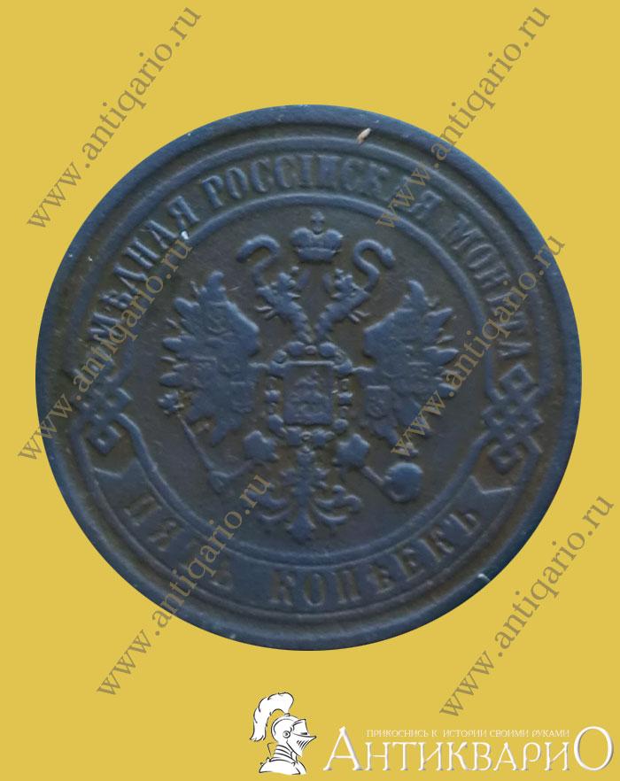 5 копеек 1869 года цена е м история русского рубля