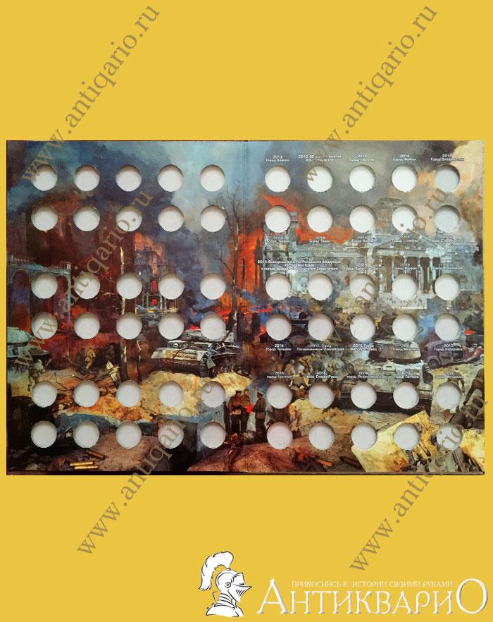 Альбом памятные монеты гвс купить монеты ссср в санкт петербурге