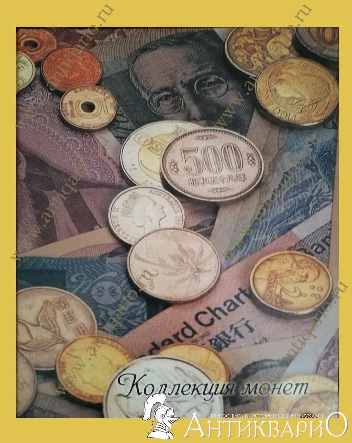 Альбом монет доллар история монт рсфср и ссср