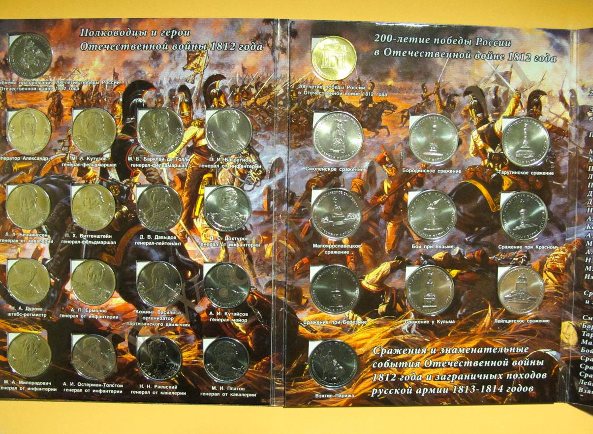 Альбом для монет 1812 купить фото старых денег