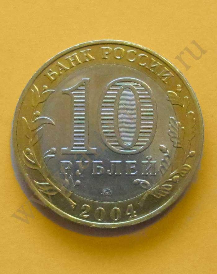 Увелить фото дмитров 10 рублей 2004