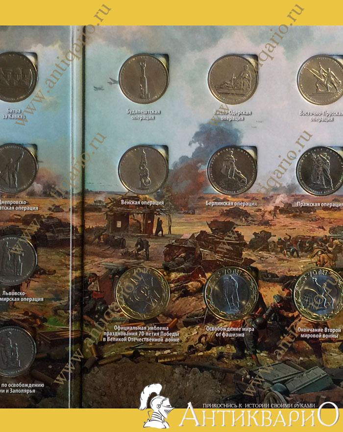 Альбом памятные монеты посвященные 70 летию победы монета 1 копейка 1840 года цена
