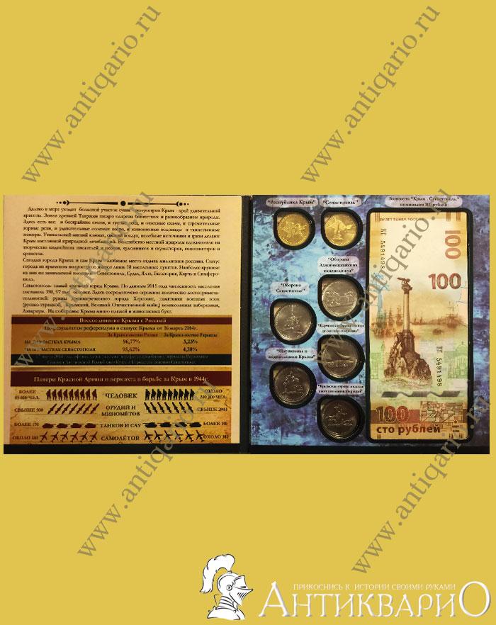 Монеты крым и севастополь в альбоме liverss