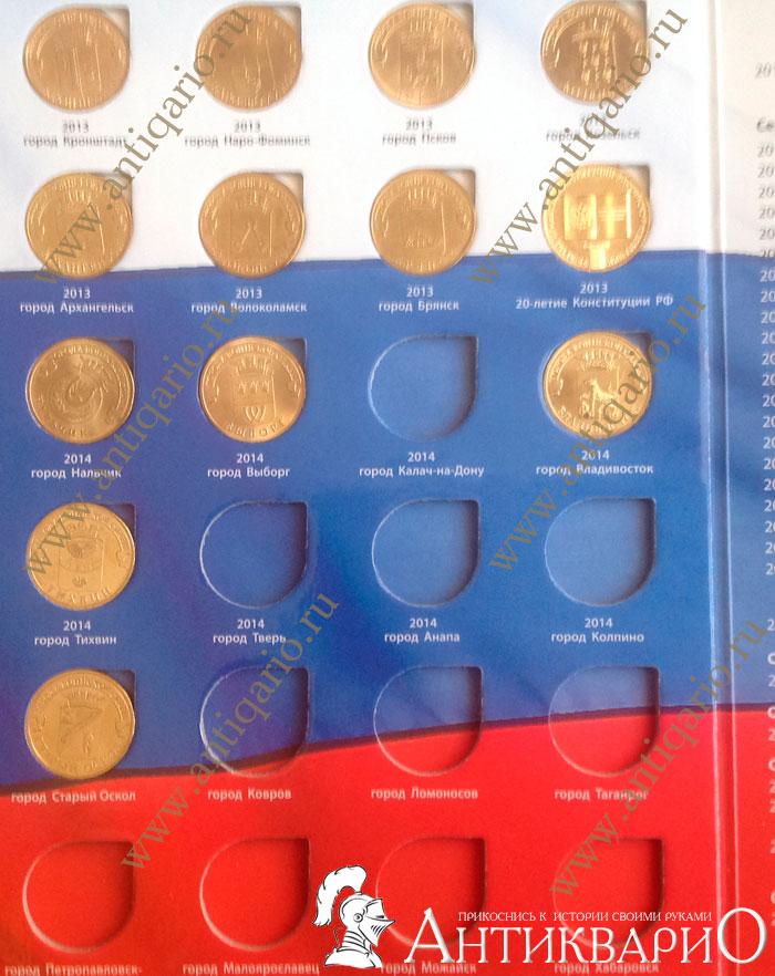 Набор монет города воинской славы в альбоме самые дорогие советские монеты фото