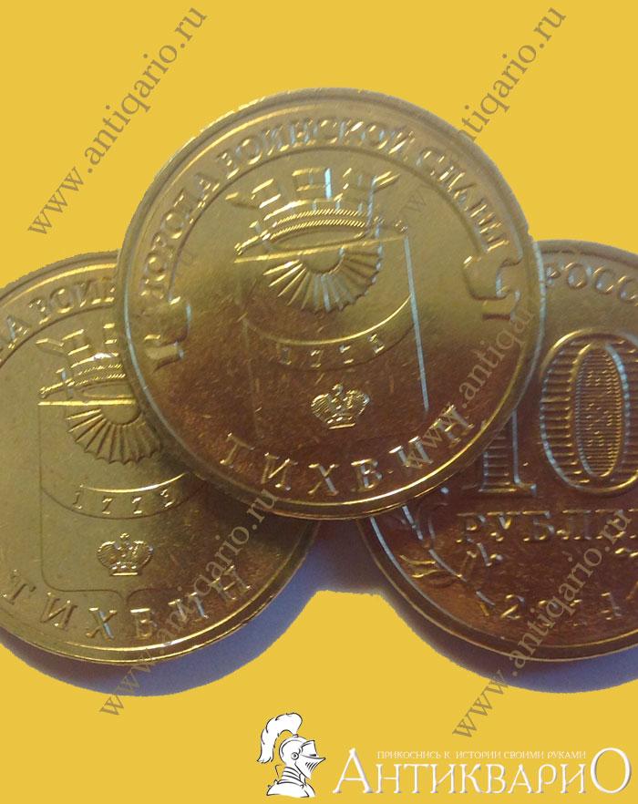 Монета 10 рублей тихвин пантикапей обол цена