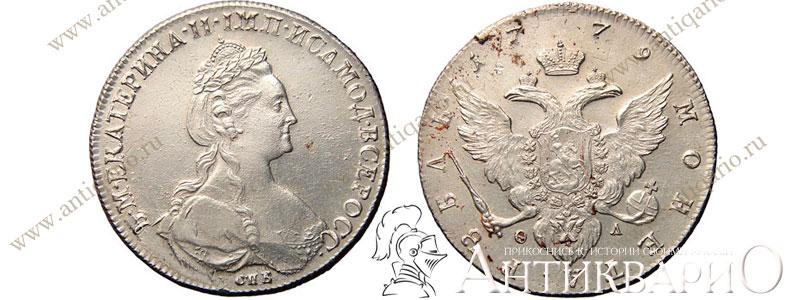 Серебряные монеты Екатерины II