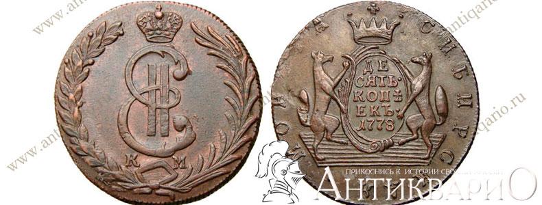Сибирские монеты Екатерины Второй